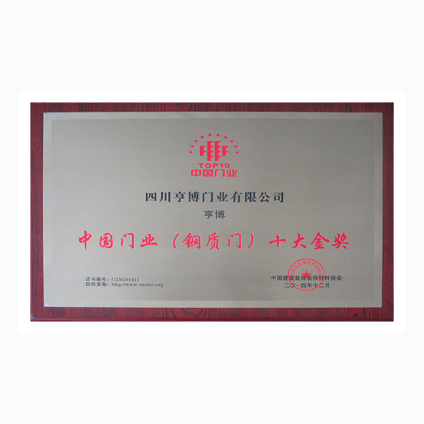 中國門業(鋼質門)十大金獎