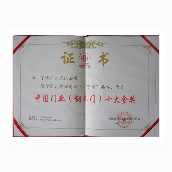 中國門業(鋼木門)十大金獎證書