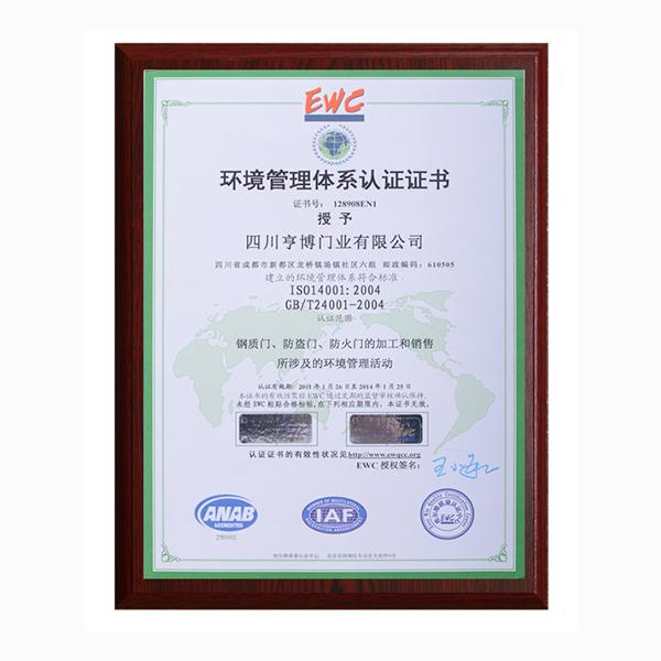 環境管理體係認證證書.jpg