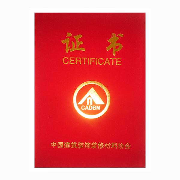 中國建築裝飾裝修材料協會