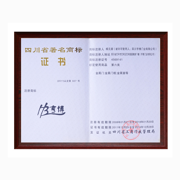 四川省著名商標