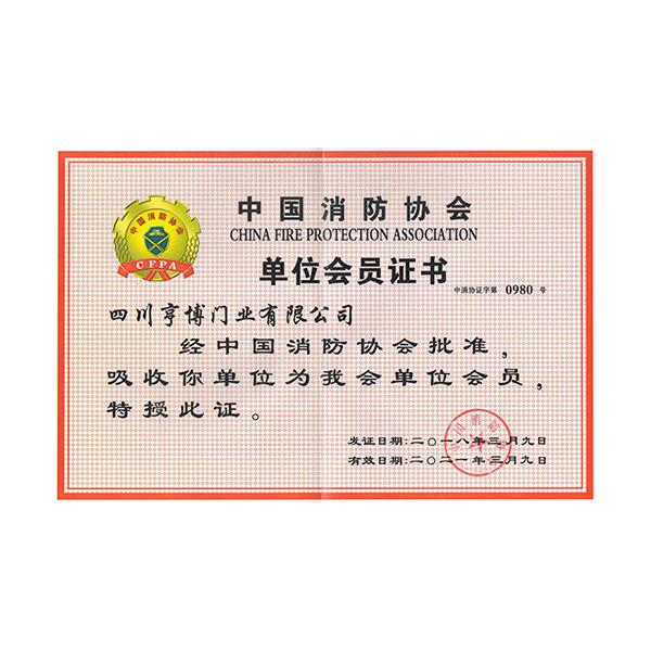 中國消防協會