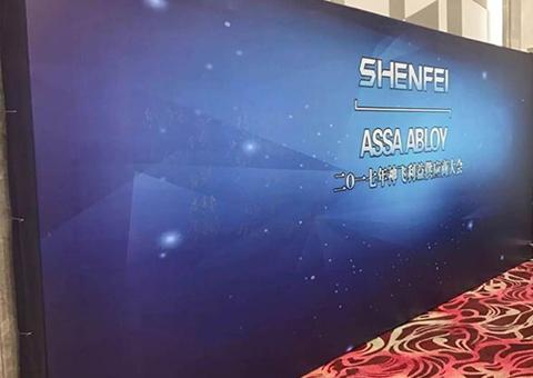 """亨达铝业致贺""""赢领2017供应商大会""""隆重召开"""