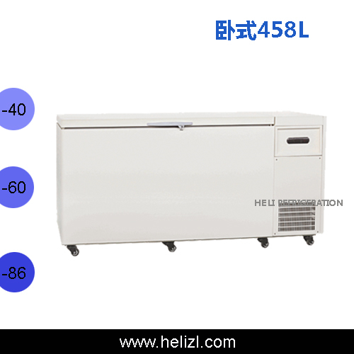 458L卧式超低温冰箱