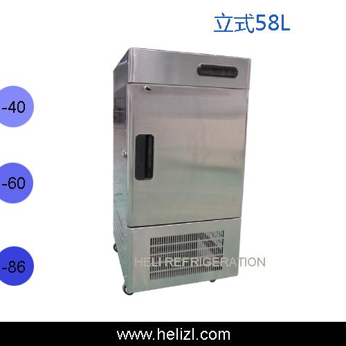58低温冰箱