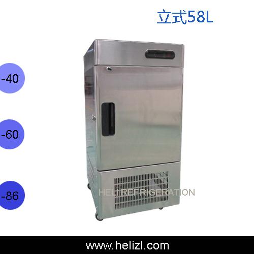 58立式低温冰箱不锈钢1