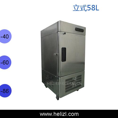 58立式低温冰箱不锈钢