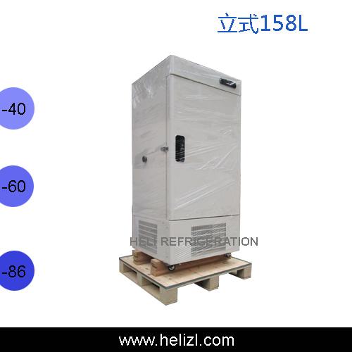 158立式低温冰箱d