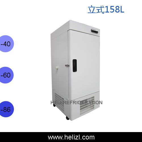 158立式低温冰箱c