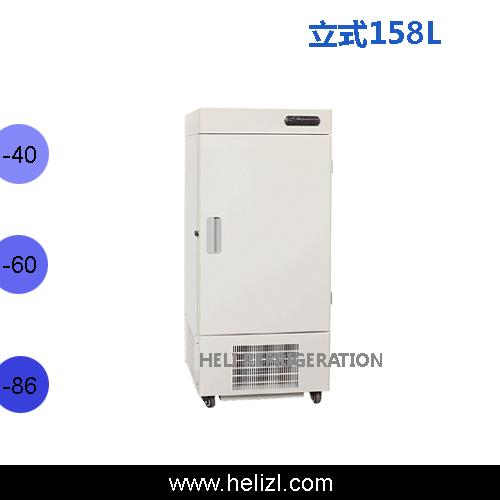 158立式低温冰箱b