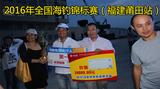 省体育局局长徐正国为2016年海钓锦标赛第一名颁发和利超低温保存箱