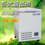 浙江和利超低温冷柜58L金枪鱼低温冰箱 -DW-60W58