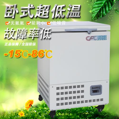 浙江和利超低温冷柜58L金枪鱼低温冰箱-DW-60W58