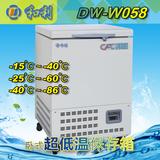 58L卧式超低温冰箱 -DW-40/60/86W058