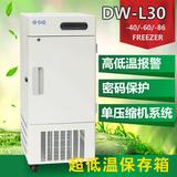 30立式低温冰箱 -DW-40/60/86 L30
