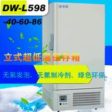 598L立式超低温冰箱 -DW-40/60/86 L598