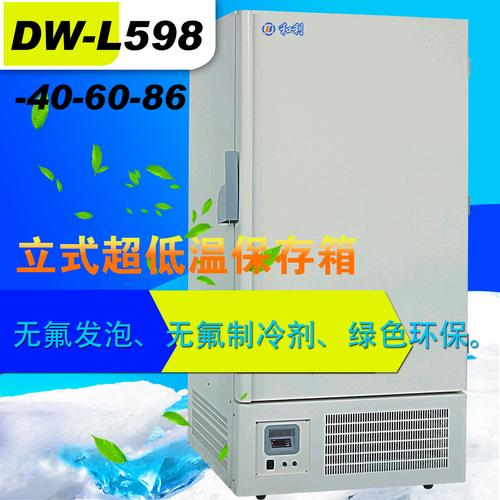 598L立式超低温冰箱-DW-40/60/86 L598
