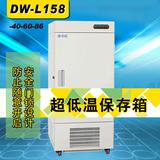 158L立式超低温冰箱 -DW-40/60/86 L158