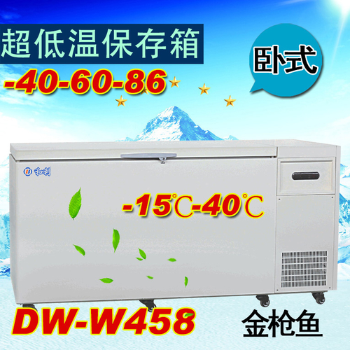 458L卧式超低温冰箱-DW-40/60/86 W458