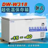 318L金枪鱼超低温冰箱 -DW-60W318
