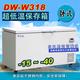 318L金枪鱼超低温冰箱-DW-60W318