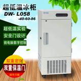 58L立式超低温冰箱 -DW-40/60/86 L58