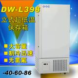398L立式超低温冰箱 -DW-40/60/86 L398