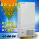 398L立式超低温冰箱-DW-40/60/86 L398