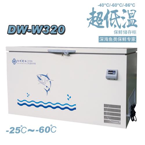 保鲜储存柜-DW-W320
