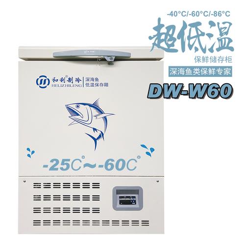 保鲜储存柜-DW-W60