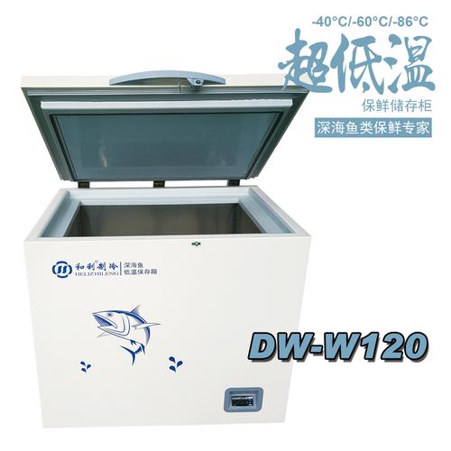 保鲜储存柜-DW-W120