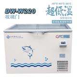 保鲜储存柜 -DW-W220玻璃门