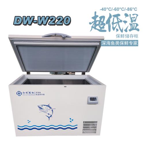 保鲜储存柜-DW-W220