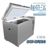 保鲜储存柜 -DW-W520不锈钢
