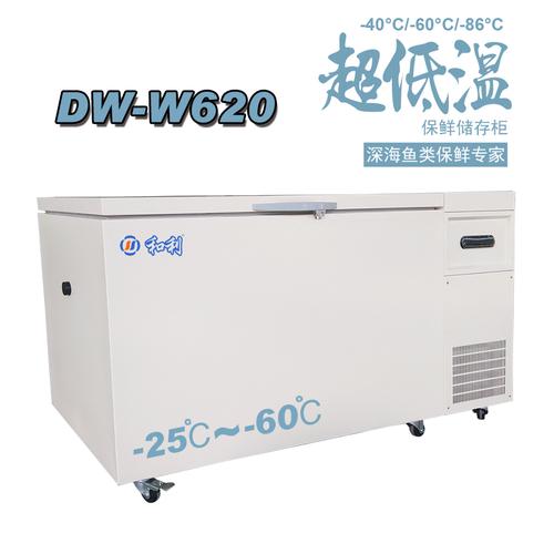 保鲜储存柜-DW-W620