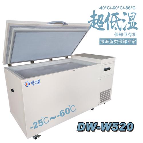 保鲜储存柜-DW-W520