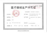 医疗机械生产许可证