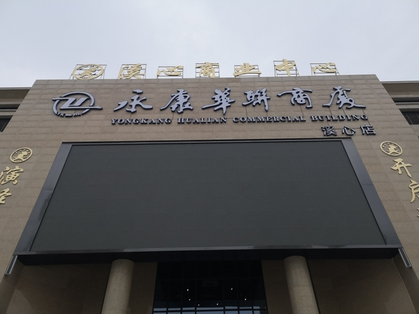 新华联大厦(溪心)