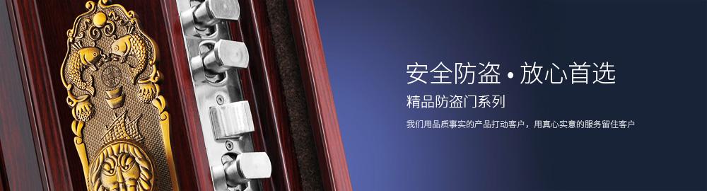 平安防盗 • 宁神首选 佳构防盗门系列
