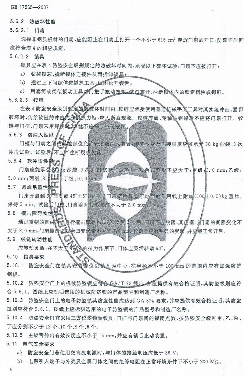 执行标准-防盗企业标准