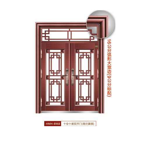 十全十美双开门(高仿真铜)-HMH-8968