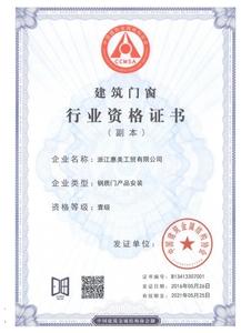 建筑门窗行业资格证书(钢质门产品安装)壹级