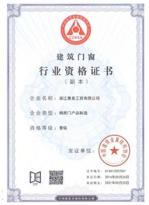 建筑门窗行业资格证书(钢质门产品制造)壹级