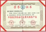 中国教育装备行业重点推荐产品