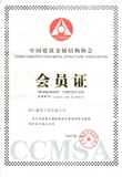 中国建筑金属结构协会会员证