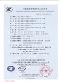 防火门3C证书