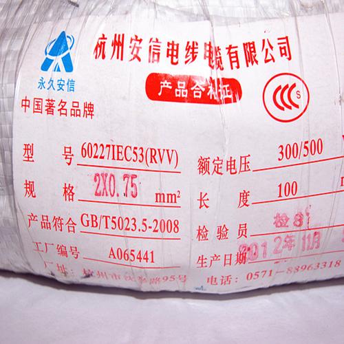 软线 2芯护套线 电源线 RVV-RVV 2×0.75平方软护套