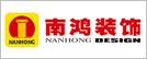 南鸿装饰选择杭州中策电线电缆