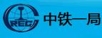 中铁一局选择杭州中策电线电缆