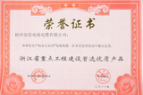 浙江省重点工程建设首选优质产品-浙江日报社